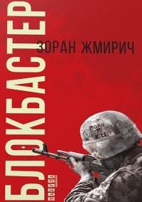 Зоран Жмирич: Мені доводиться говорити й писати про війну - image bbu2018 on https://kyivtime.co.ua