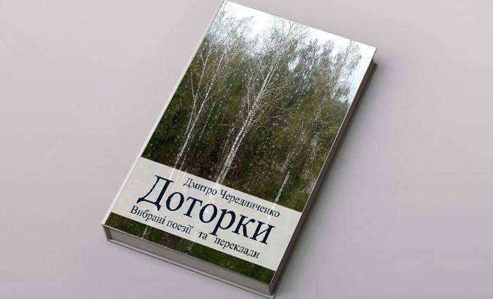 Нова книжка видатного письменника Дмитра Чередниченка